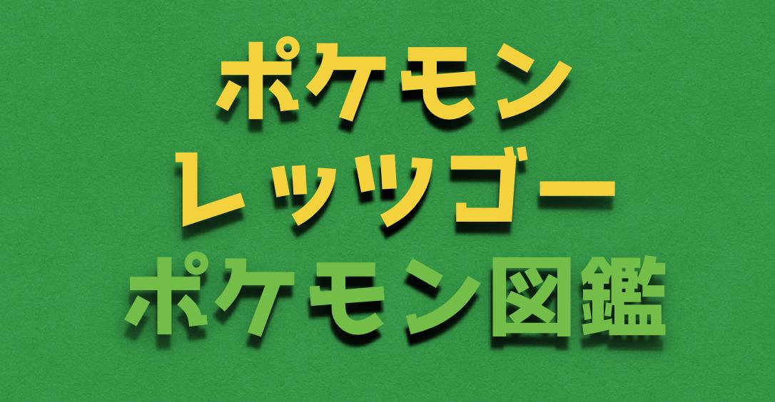 【ポケモン 図鑑 全種類】ポケモンレッツゴー ピカチュー&イーブイ