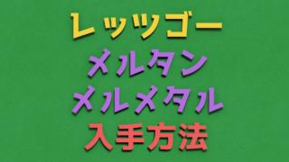 『メルタン・メルメタル』は『ポケモンGO』で入手!方法を徹底紹介!