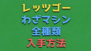 『ポケモン ピカブイ攻略』全60種類『わざマシン』の入手方法を紹介