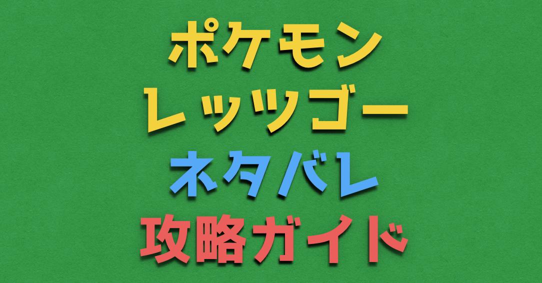 ポケモン レッツゴー ピカブイ ネタバレ攻略ガイド!全クリまで紹介!