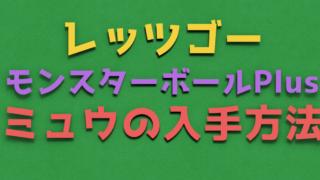 『モンスターボールPLUS』で『ミュウ』を入手!ポケモンレッツゴー