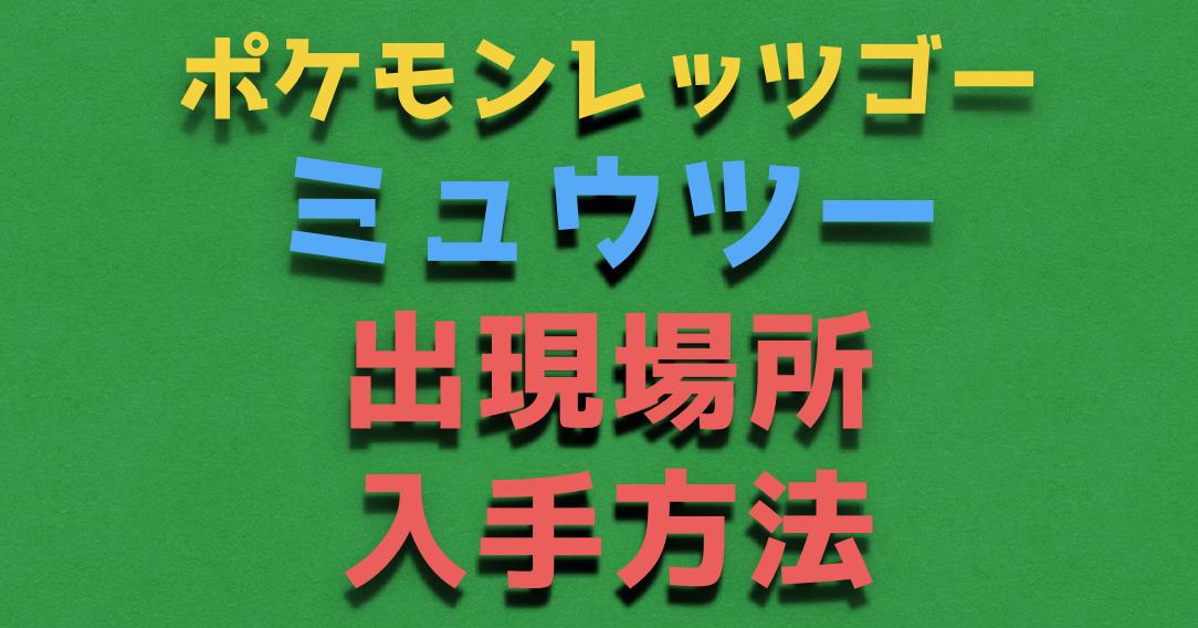 『ミュウツー』発生条件・出現場所・性能情報まとめ【ポケモン ピカブイ】