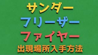 『サンダー・フリーザ・ファイヤー』居場所・まとめ【ピカブイ】