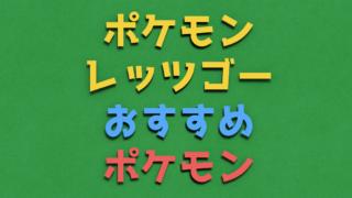 『ポケモン レッツゴー ピカブイ』攻略におすすめなポケモンベスト7