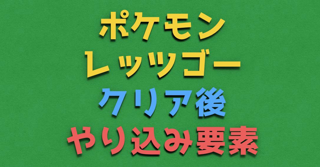 『ポケモン ピカブイ』クリア後(殿堂入り後)お楽しみイベント5選