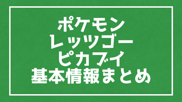 ポケモン ピカチュウ&イーブイ 完全ネタバレ攻略情報まとめ【2018年版】