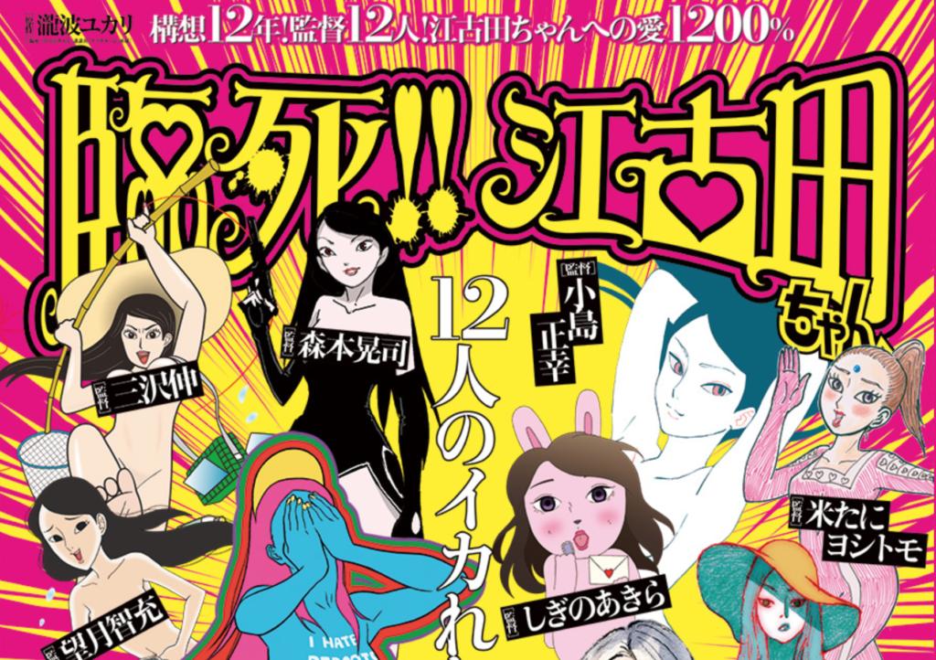 2019年放送おすすめ『アニメ』全40作品を原作ごと紹介するぞ!臨死!! 江古田ちゃん