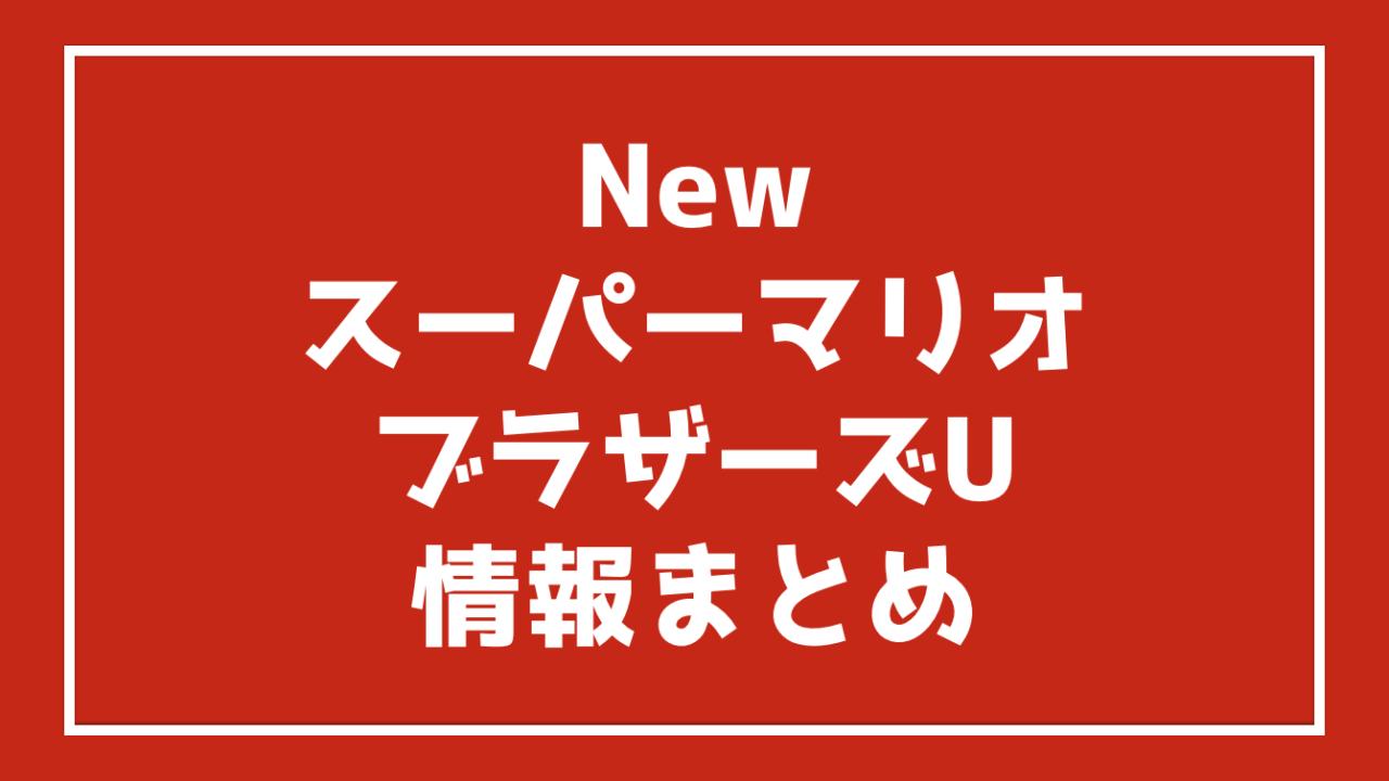 『New スーパーマリオブラザーズU』情報(発売日・前作との違い・価格)まとめ