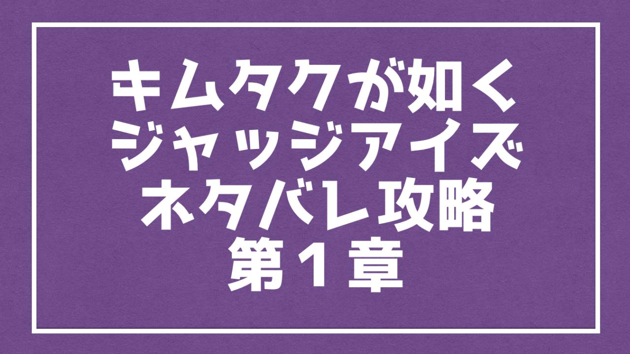 『キムタクが如く』ジャッジアイズ ネタバレ攻略ガイド第1章