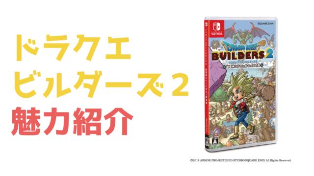 【神ゲー】『ドラクエビルダーズ2』6つの魅力を徹底紹介するぞ!!