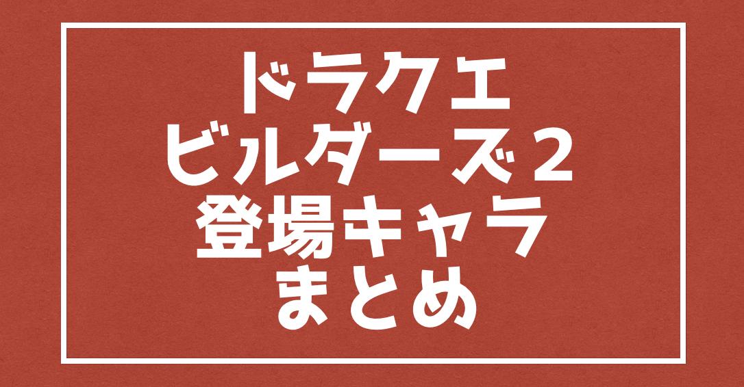 『ドラクエビルダーズ2』の登場キャラクター紹介【まとめ】
