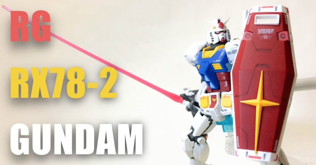 RG『RX78-2 ガンダム(ファースト) 』ガンプラレビュー