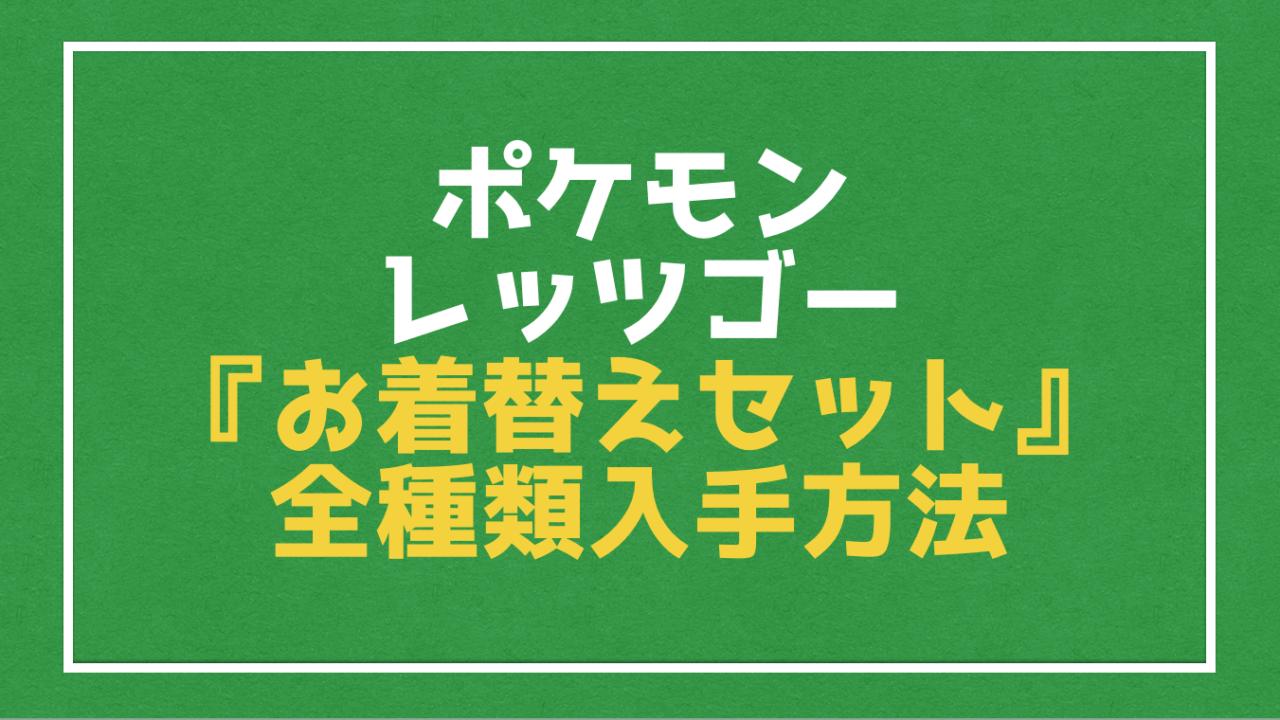 『お着替えセット』全19種類の入手場所と入手条件【ポケモン レッツゴー】