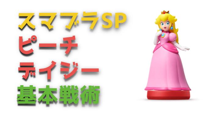 【スマブラSP】ピーチ姫・デイジー姫の必殺技と特徴、基本戦術を紹介