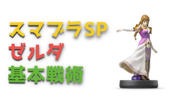 【スマブラSP】ゼルダ姫の必殺技と特徴、基本戦術を紹介