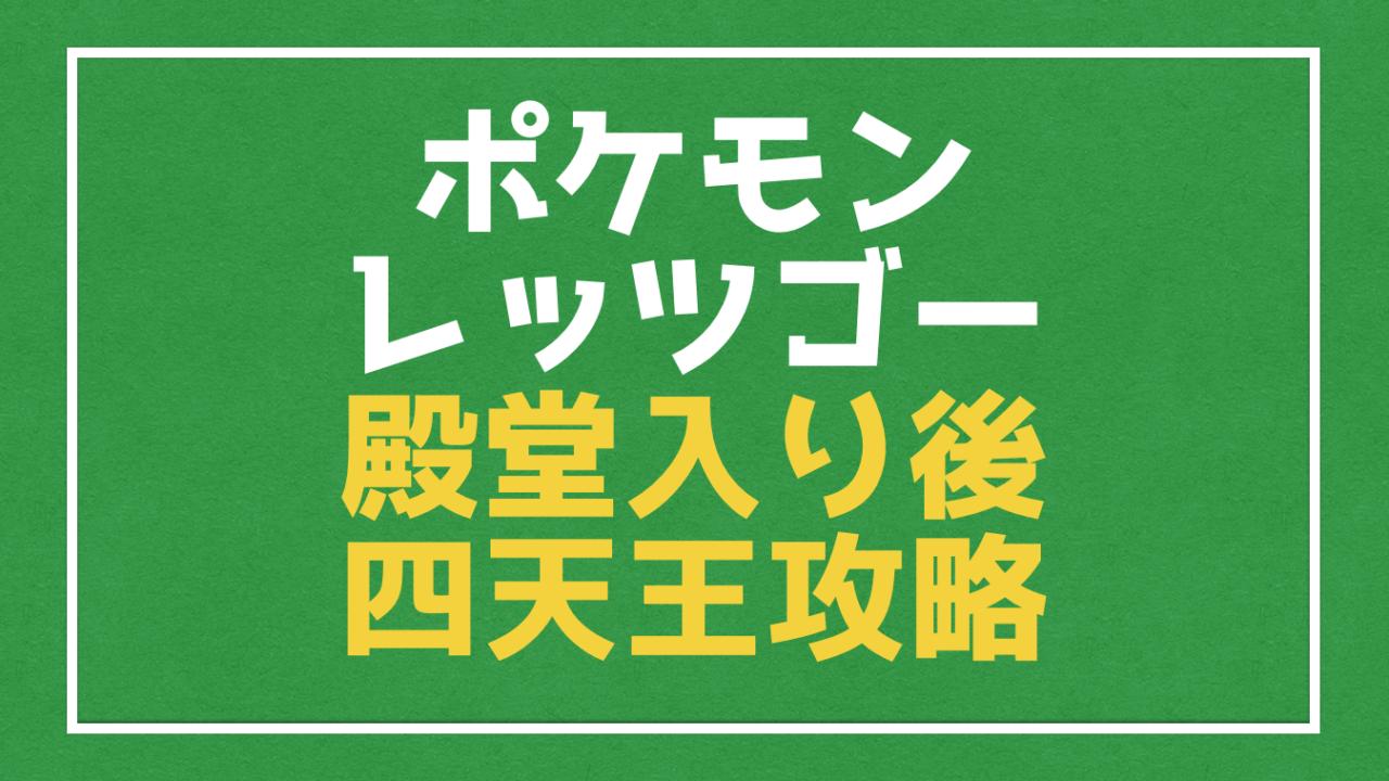 殿堂入り後のポケモンリーグ 四天王とチャンピオンの攻略方法【ポケモン ピカブイ】