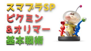 【スマブラSP】『ピクミン・オリマー』の必殺技と特徴、基本戦術を紹介