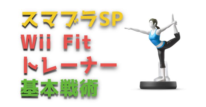 【スマブラSP】『Wii Fitトレーナー』の必殺技と特徴、基本戦術を紹介 どうぶつの森