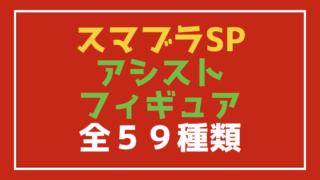 スマブラSPに登場する『アシストフィギュア』全59種類を紹介
