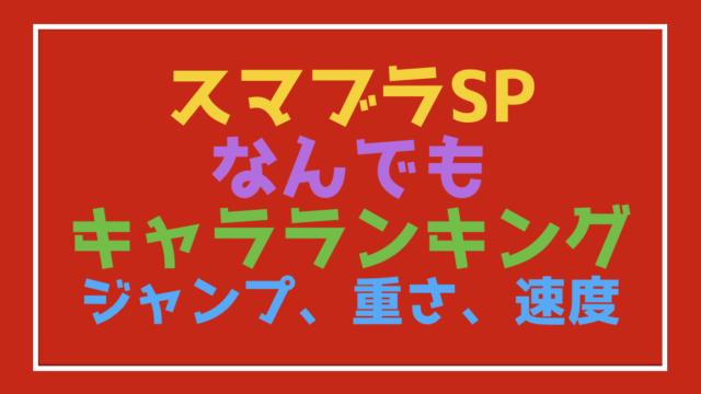 【スマブラSP】何でもキャラランキングベスト3(ジャンプ、移動速度、重さ)上位は誰だ?