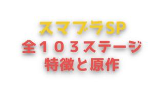 『スマブラSP』の全103ステージの特徴と原作を紹介するぞっ!