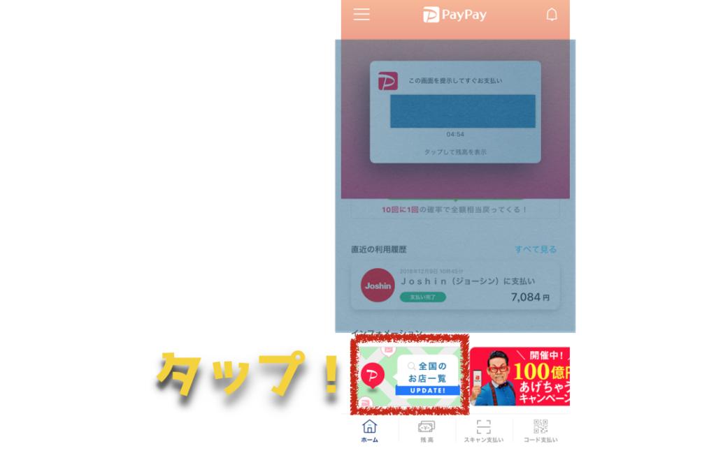『PayPay』が使えるお店!『ペイペイ』が使える加盟店を調べる方法