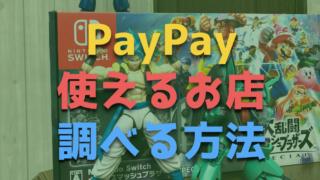 『PayPay』が使える加盟店『ペイペイ』が使えるお店を調べる方法を紹介っ!