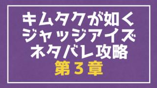 『キムタクが如く』ジャッジアイズ ネタバレ攻略ガイド第3章ピストル強盗