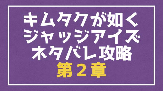 『キムタクが如く』ジャッジアイズネタバレ攻略ガイド第2章アンダーザウォーター