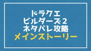 ドラクエビルダーズ2 メインストーリー ネタバレ攻略チャート