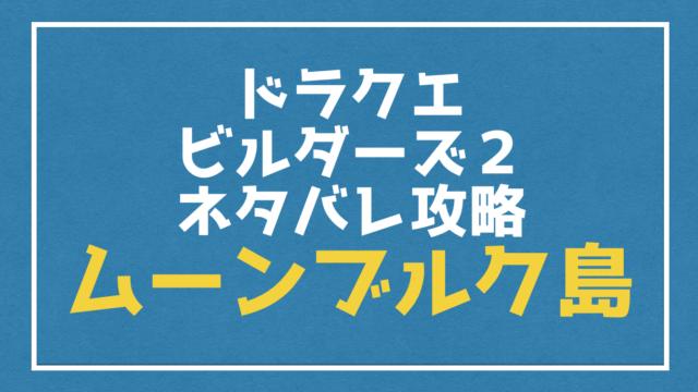 『ムーンブルク島』ネタバレ攻略 前編|ストーリー・素材・キャラ【ドラクエビルダーズ2】