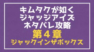 『キムタクが如く』ジャッジアイズ ネタバレ攻略ガイド第4章ジャックインザボックス