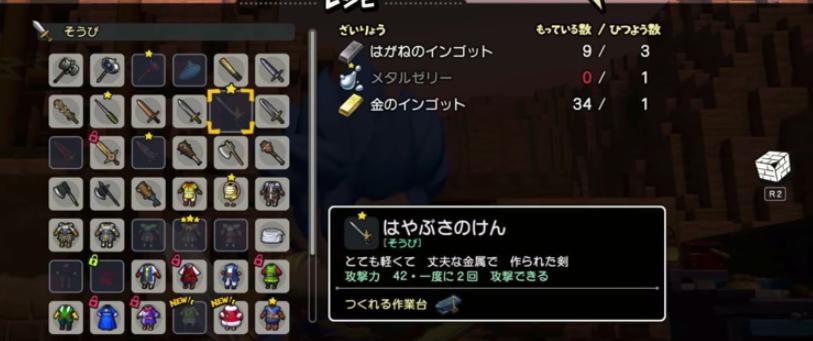 ドラクエビルダーズ2で『はやぶさの剣』のレシピと入手方法