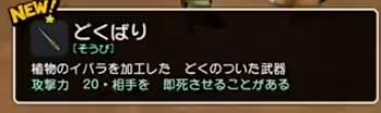【ドラクエビルダーズ2】『はぐれメタル』の居場所と仲間にする方法