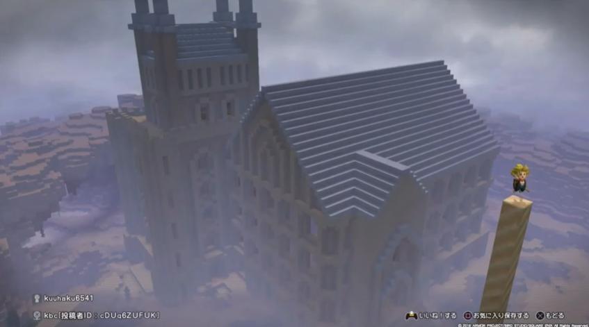 ドラクエビルダーズ2の『けいじばん』で見つけた凄い建築