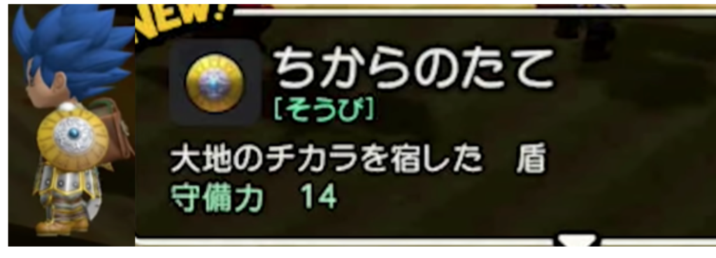 オッカムル島攻略に役立つドラゴンキラー・力の盾の入手方法【DQBD2】