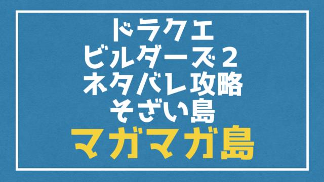 『マガマガ島』で入手できる素材・モンスターまとめ【ドラクエビルダーズ2】