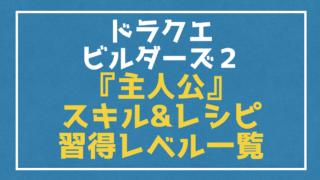 【ドラクエビルダーズ2】主人公の習得『スキル&レシピ』をレベル別を紹介