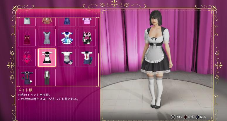 【ジャッジアイズ】有料DLCでさおりさんが水着に!?【ダウンロードコンテンツ】