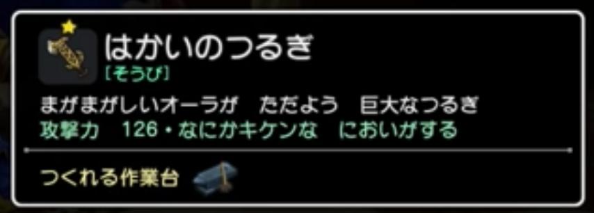【ドラクエビルダーズ2】攻撃力最強『はかいのつるぎ』レシピと入手方法