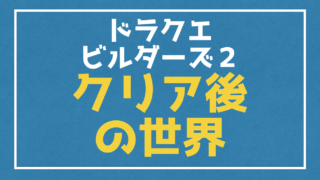 【ドラクエビルダーズ2】ゲームクリア後のやりこみ要素9つのできること