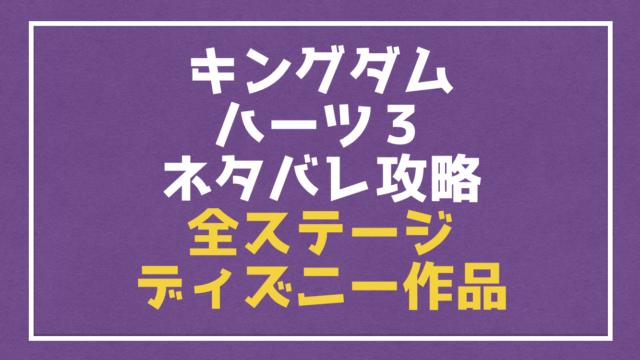 【キングダムハーツ3】全ディズニー作品&登場ステージを紹介するぞっ!