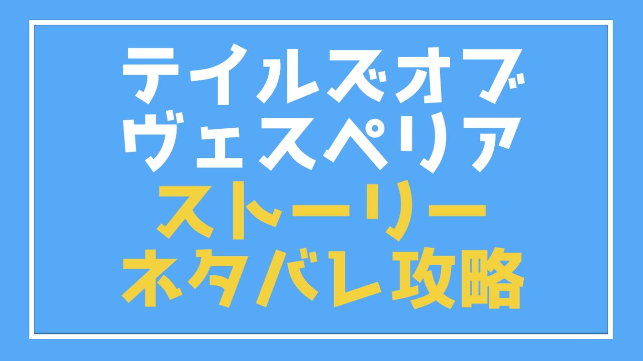 【テイルズオブヴェスペリア リマスター】ネタバレストーリー攻略①