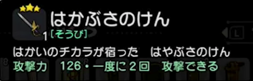 【ドラクエビルダーズ2裏技】はかぶさのけん=はやぶさの剣+破壊の剣