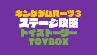 【トイストーリー|トイボックス】キングダムハーツ3ストーリーネタバレ攻略