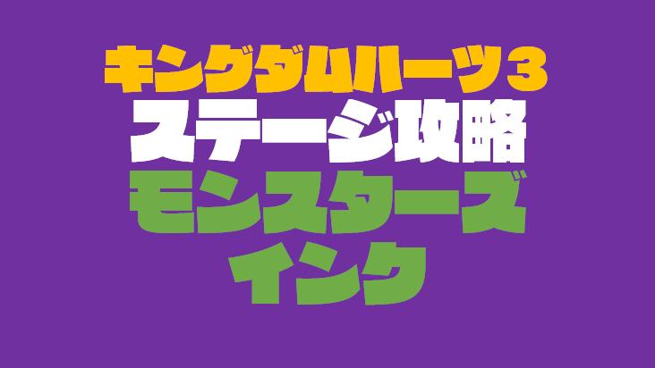 『モンスターズインク』モンストロポリス【キングダムハーツ3ステージ攻略】