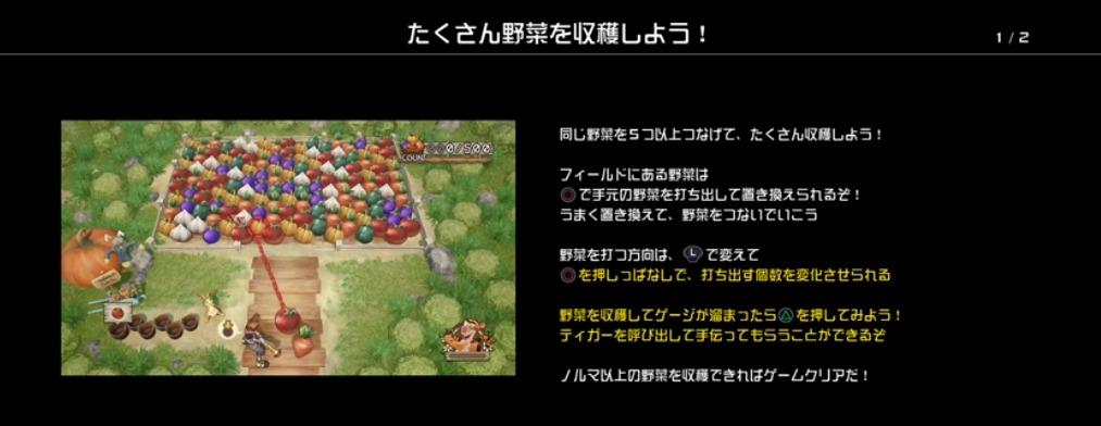 ミニゲーム「たくさんの野菜を収穫しよう」キングダムハーツ3