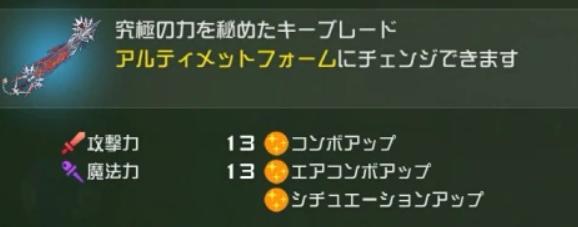 【キングダムハーツ3】最強の武器「アルテマウエポン」の入手方法