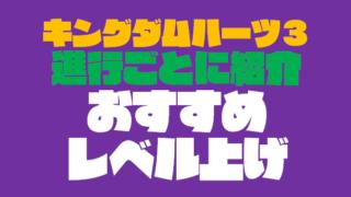 キングダムハーツ3おすすめのレベル上げ方法【序盤・中盤・終盤・全クリ後別】