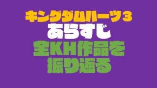 『キングダムハーツ3』に続くあらすじ!全キングダムハーツ作品を時系列で振り返る!!